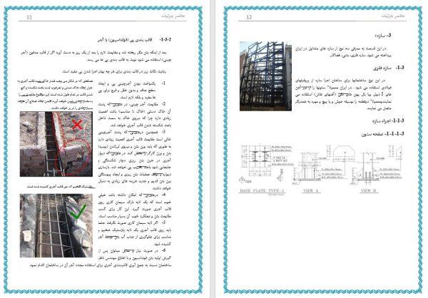 جزوه عناصر و جزئیات ساختمانی معماری
