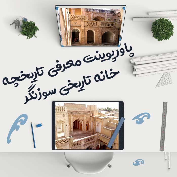 پاورپوینت معرفی تاریخچه خانه تاریخی سوزنگر