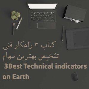 کتاب ۳ Best Technical indicators on Earth