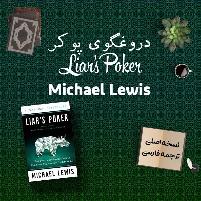 کتاب Liars Poker + ترجمه