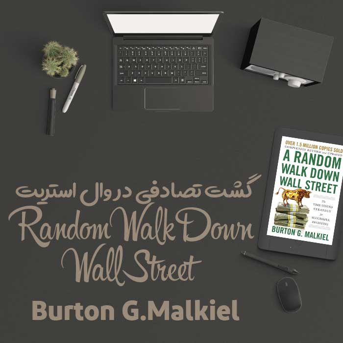 کتاب Random Walk Down Wall Street + ترجمه