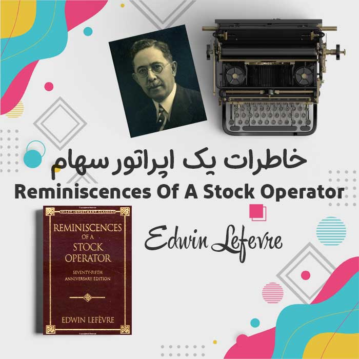 کتاب Reminiscences Of A Stock Operator + ترجمه فارسی