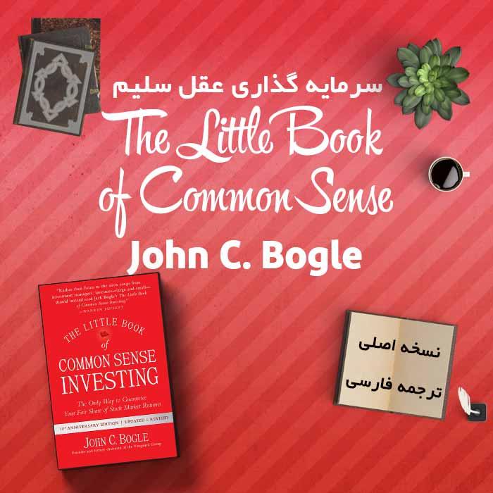 کتاب The Little Book of Common Sense + ترجمه