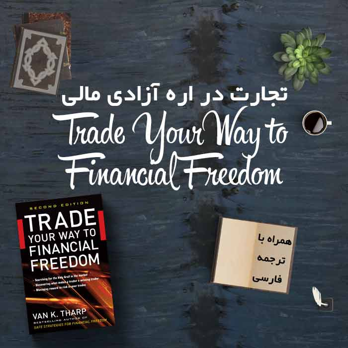 کتاب Trade Your Way to Financial Freedom + ترجمه