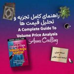 کتاب A Complete Guide To Volume Price Analysis + ترجمه