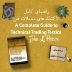 کتاب A Complete Guide to Technical Trading Tactics + ترجمه