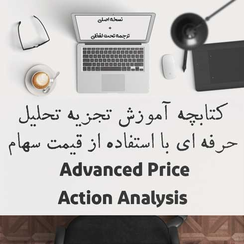 کتابچه Advanced Price Action Analysis + ترجمه