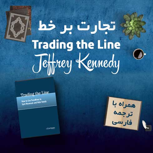 Trading the Line