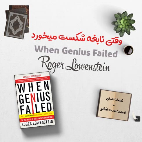 کتاب When Genius Failed + ترجمه