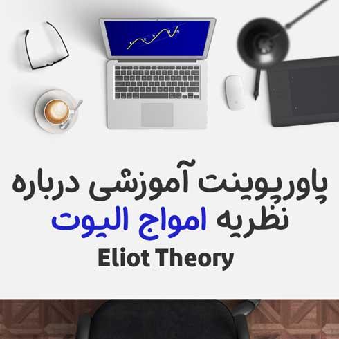 پاورپوینت آموزشی درباره نظریه امواج الیوت