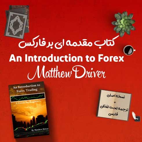 کتاب An Introduction to Forex + ترجمه فارسی