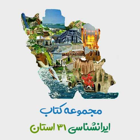 مجموعه کتاب ایرانشناسی 31 استان