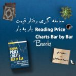 کتاب Reading Price Charts Bar by Bar + ترجمه