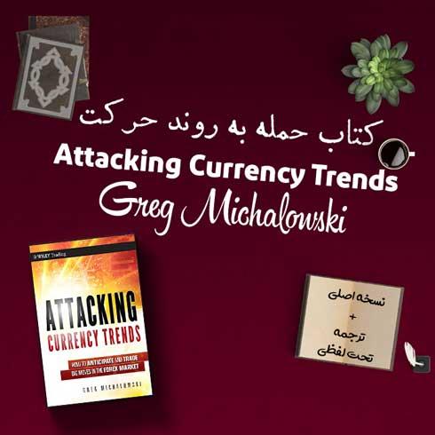 کتاب Attacking Currency Trends + ترجمه فارسی