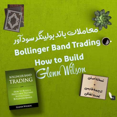 کتاب Bollinger Band Trading-How to Build + ترجمه فارسی