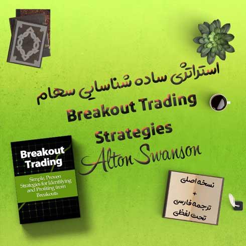 کتاب Breakout Trading - Strategies + ترجمه فارسی