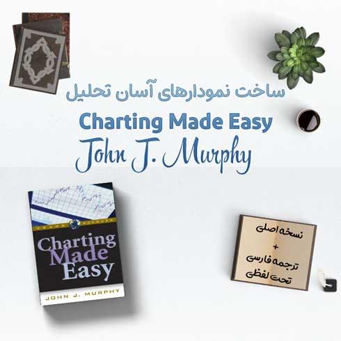 کتاب Charting Made Easy + ترجمه فارسی