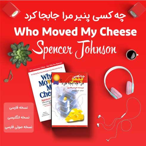 کتاب چه کسی پنیر مرا جابجا کرد اثر اسپنسر جانسون + نسخه صوتی + نسخه انگلیسی