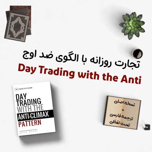 کتاب Day Trading with the Anti + ترجمه فارسی
