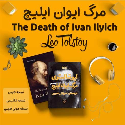 کتاب مرگ ایوان ایلیچ اثر لیو تالستوی + نسخه صوتی + نسخه انگلیسی