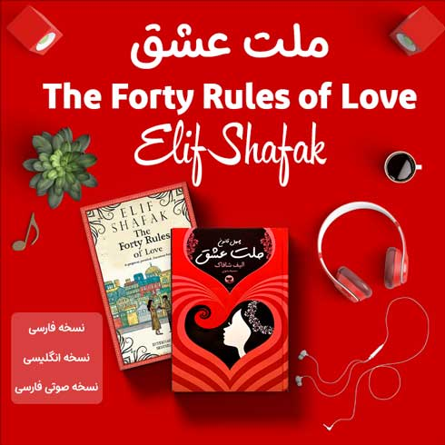 کتاب ملت عشق اثر الیف شافاک + نسخه صوتی + نسخه انگلیسی
