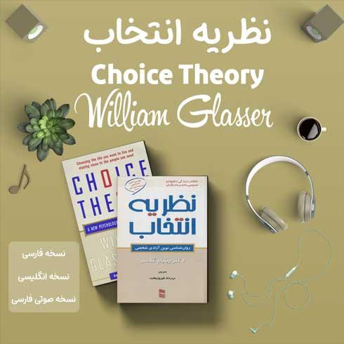 کتاب نظریه انتخاب اثر ویلیام گلسر + نسخه صوتی + نسخه انگلیسی