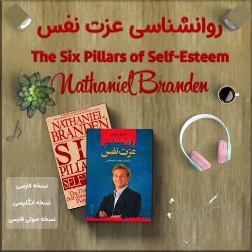 کتاب روانشناسی عزت نفس اثر ناتانیل براندن + نسخه صوتی + نسخه انگلیسی