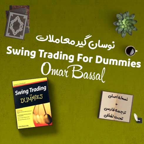 کتاب Swing Trading For Dummies + ترجمه فارسی