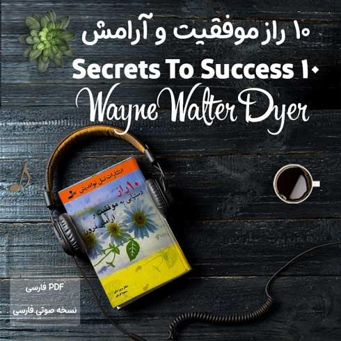 کتاب 10 راز موفقیت و آرامش اثر وین دایر + نسخه صوتی