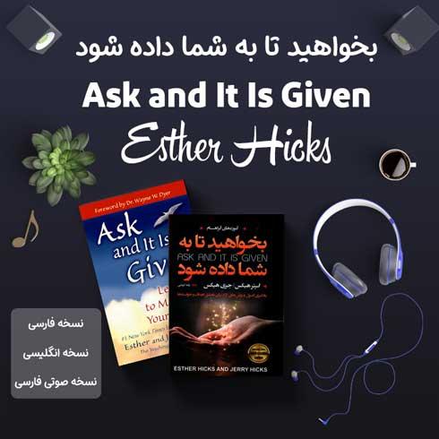 کتاب بخواهید تا به شما داده شود اثر استر هیکس + نسخه صوتی + نسخه انگلیسی