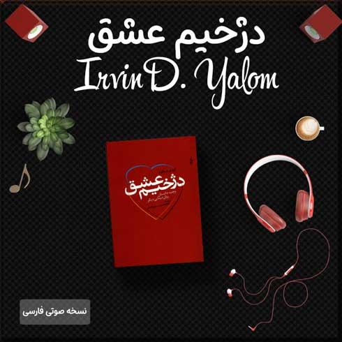 کتاب صوتی دژخیم عشق اثر اروین د یالوم