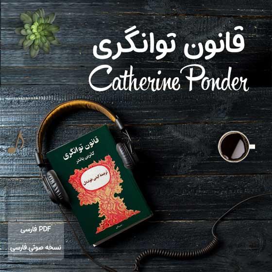 کتاب قانون توانگری اثر کاترین پاندر + نسخه صوتی فارسی