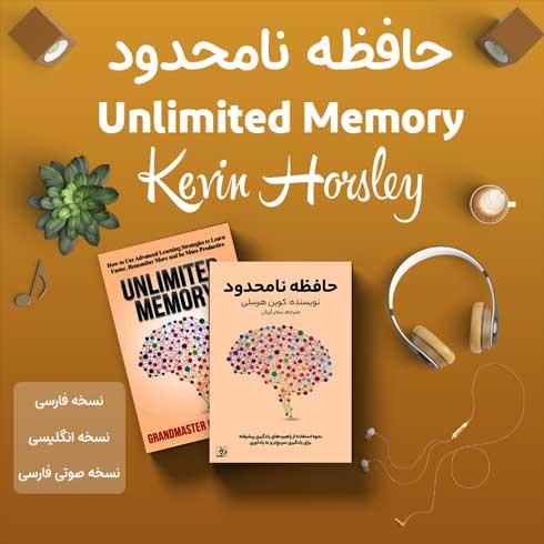 کتاب حافظه نامحدود اثر کوین هورسلی + نسخه صوتی + نسخه انگلیسی