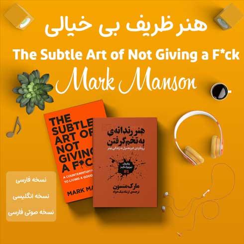 کتاب هنر ظریف بی خیالی اثر مارک منسون + نسخه صوتی + نسخه انگلیسی