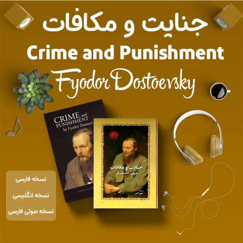 کتاب جنایت و مکافات اثر فئودور داستایفسکی + نسخه صوتی + نسخه اصلی انگلیسی