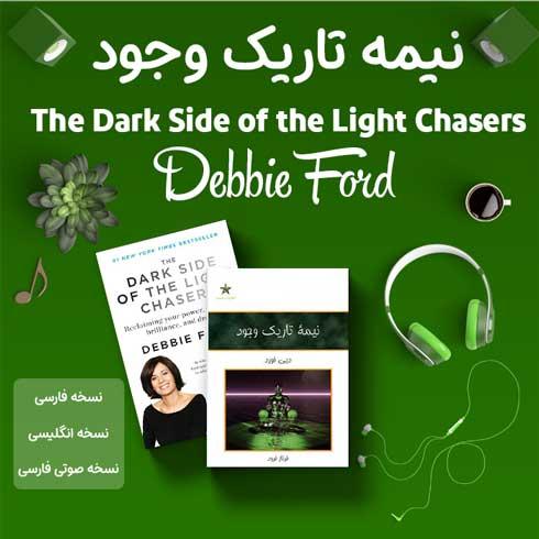 کتاب نیمه تاریک وجود اثر دبی فورد + نسخه صوتی + نسخه انگلیسی