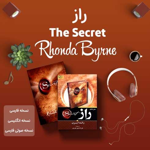 کتاب راز اثر راندا برن + نسخه صوتی + نسخه اصلی انگلیسی