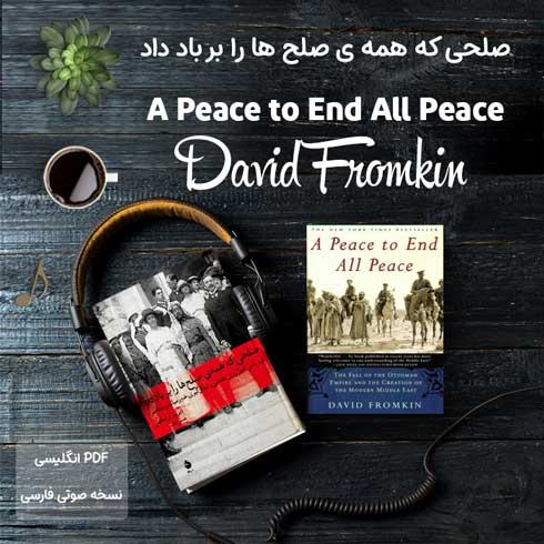 کتاب صوتی صلحی که همه ی صلح ها را بر باد داد اثر دیوید فرامکین
