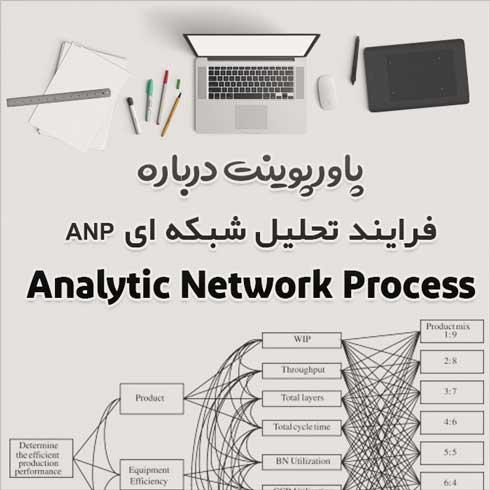 پاورپوینت درباره فرایند تحلیل شبکه ای ANP