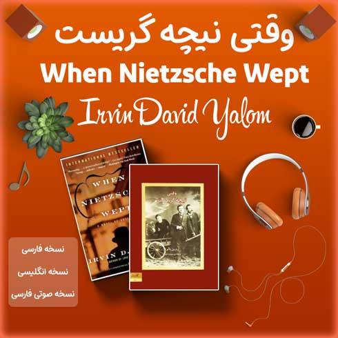 کتاب وقتی نیچه گریست اثر اروین یالوم + نسخه صوتی + نسخه انگلیسی