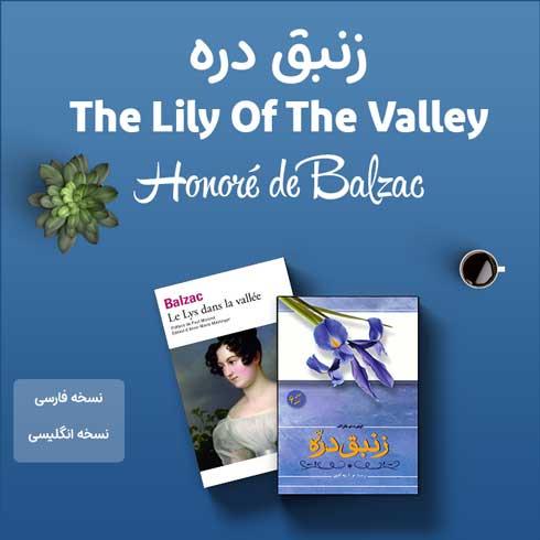 کتاب زنبق دره اثر اونوره دو بالزاک + نسخه اصلی انگلیسی