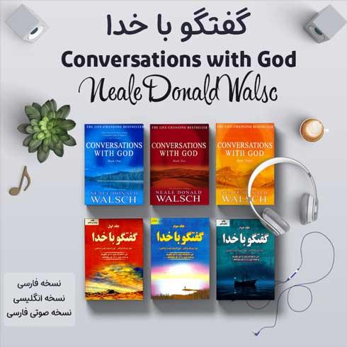 کتاب صوتی گفتگو با خدا اثر نیل دونالد والش ( جلد 1,2,3 ) + کتاب فارسی و انگلیسی