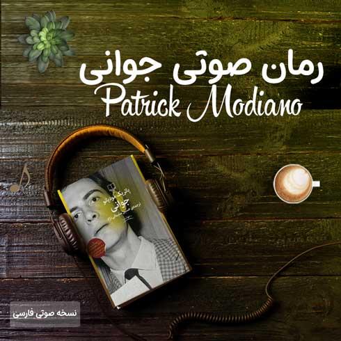 رمان صوتی جوانی اثر پاتریک مودیانو