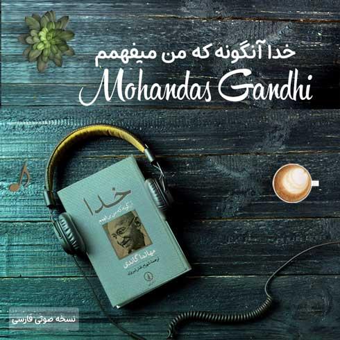کتاب صوتی خدا آنگونه که من میفهمم اثر مهاتما گاندی