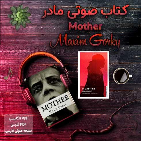 کتاب صوتی مادر اثر ماکسیم گورکی + کتاب فارسی و انگلیسی