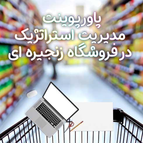 پاورپوینت مدیریت استراتژیک در فروشگاه زنجیره ای