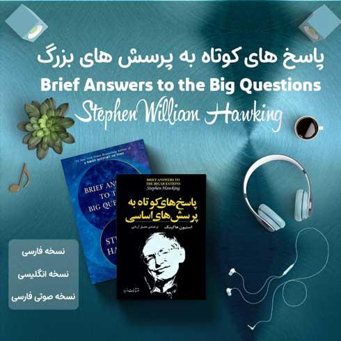 کتاب صوتی پاسخ های کوتاه به پرسش های بزرگ اثر استیون هاوکینگ + کتاب فارسی و انگلیسی