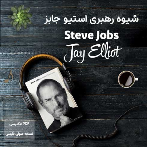 کتاب صوتی شیوه رهبری استیو جابز اثر جی الیوت + کتاب انگلیسی