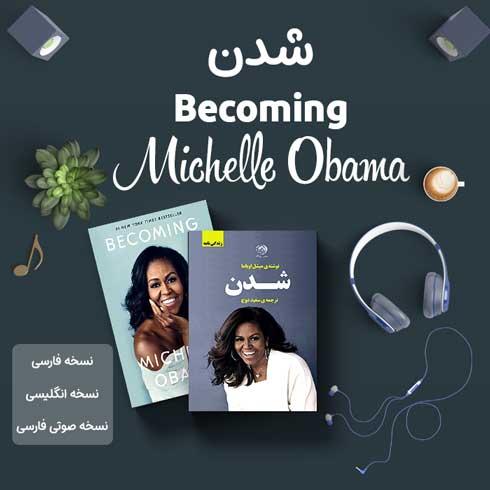 کتاب صوتی شدن اثر میشل اوباما + کتاب فارسی و انگلیسی