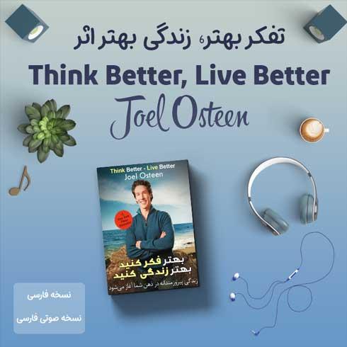 کتاب تفکر بهتر زندگی بهتر اثر جول اوستین + کتاب صوتی